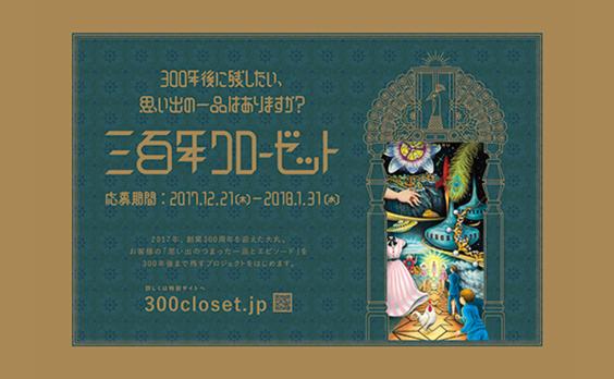 大丸「300年クローゼット」   300年後に残したい思い出の品を募集