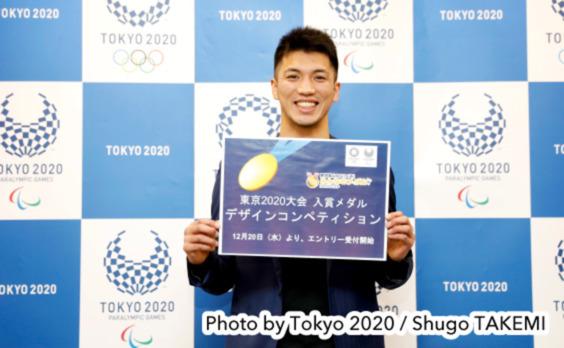 東京2020大会メダルデザインコンペ エントリー受け付け開始