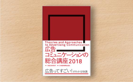 書籍『広告コミュニケーションの総合講座 2018』発刊