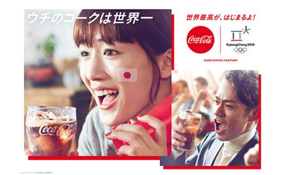 コカ・コーラ 平昌オリンピック応援キャンペーンスタート   綾瀬はるかさんがフィギュア選手に!?
