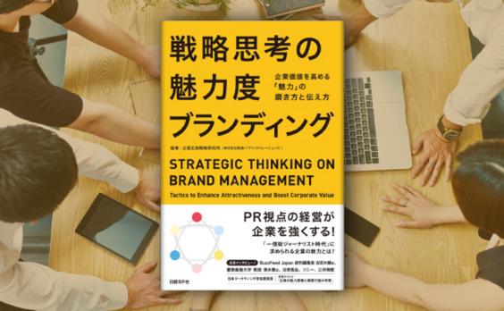 『戦略思考の魅力度ブランディング~企業価値を高める「魅力」の磨き方と伝え方』刊行