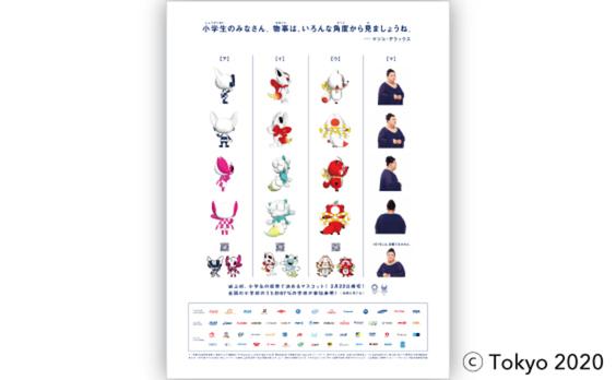 東京2020マスコット候補に新案追加か?  「マ案」はマツコさん!?