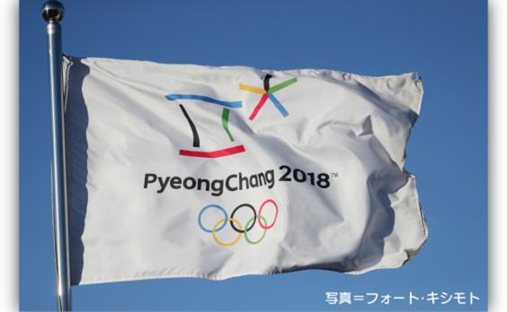 民放連  平昌オリンピックの放送概要を発表