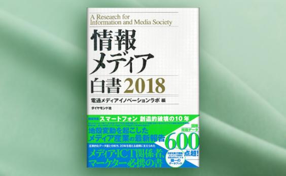 電通『情報メディア白書2018』を発刊、電子版も併売