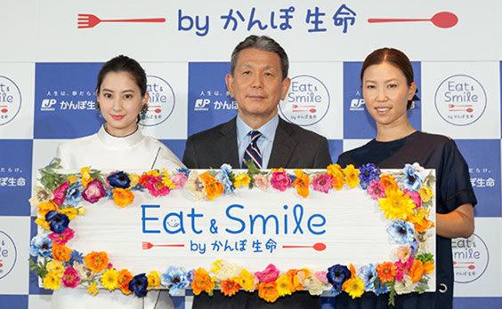 「かんぽ  Eat & Smile プロジェクト」オープニングイベント