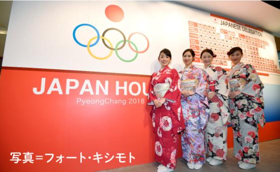 「Tokyo 2020 JAPAN HOUSE」  来場者5万人を突破