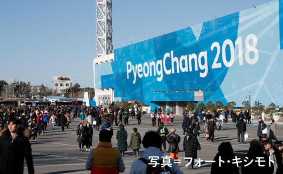 平昌オリンピック  ワールドワイドパートナーらが広報活動