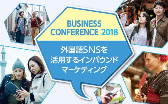 【参加者募集】多言語翻訳AIがインバウンド向けSNSマーケティングを変える!セミナー開催