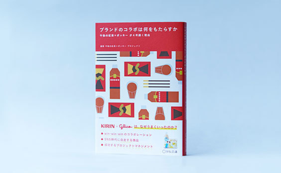 『ブランドのコラボは何をもたらすか~午後の紅茶×ポッキーが4年続く理由~』刊行