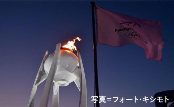 平昌オリンピック閉幕  日本代表の大活躍で2020年に弾み