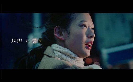 JUJUの新曲「東京」MV 「号泣MV」270万回再生を突破