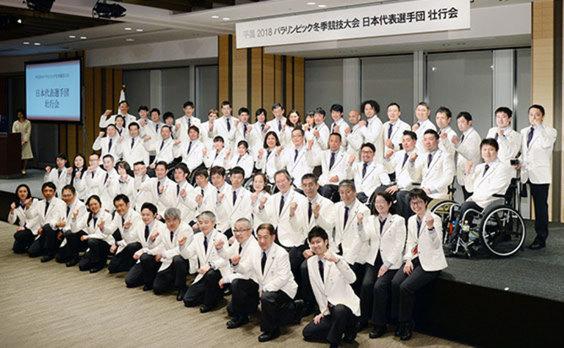 平昌パラリンピック  日本代表結団式・壮行会を開催