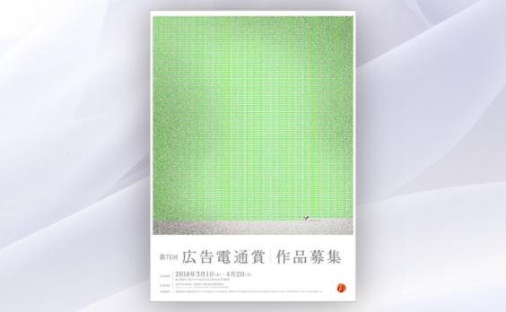 第71回「広告電通賞」   応募受け付け開始