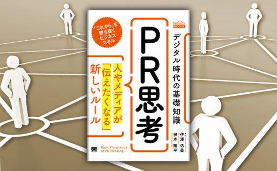 『デジタル時代の基礎知識「PR思考」』刊行