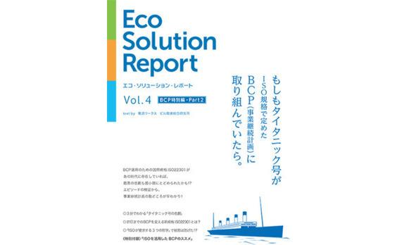 電通ワークス「Eco Solution Report(エコ・ソリューション・レポート)」Vol.4を発行