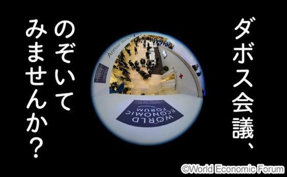 """世界を動かす""""ダボス会議""""の基本情報とトレンド"""