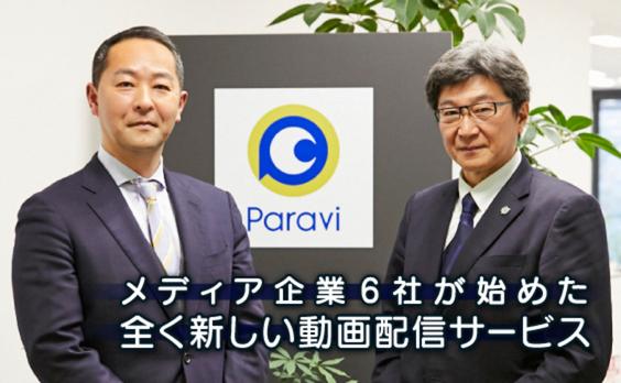 「Paravi」(パラビ)に見る動画配信サービスのこれから