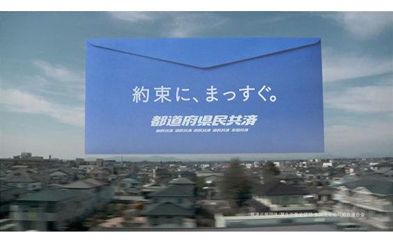 都道府県民共済  「約束に、まっすぐ。」をスローガンに キャンペーン開始