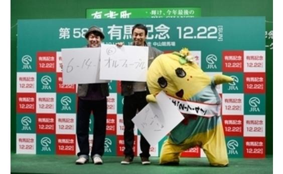 有楽町有馬記念イベント   予想は「2-7-4(ふなっしー)」