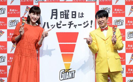 綾瀬はるかさんの「ゲッツ!」姿が話題 月曜日はジャイアントコーンでハッピーチャージ!