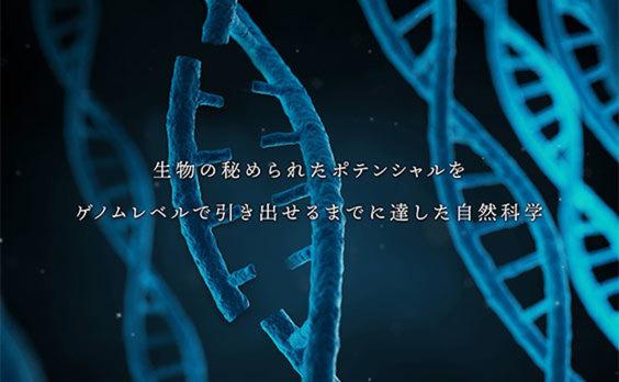 デジタル(0/1)から、ゲノム(A/T/G/C)の世界へ