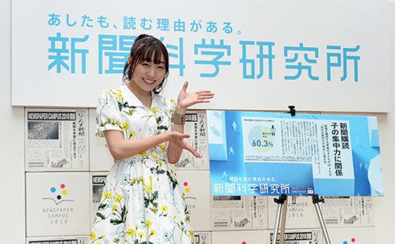 「NEWSPAPER CAMPUS 2018」  「新聞科学研究所」開設を発表