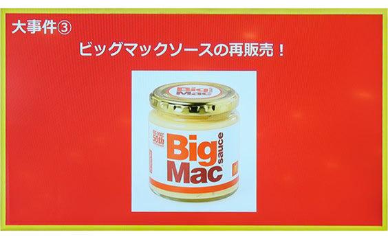 生誕50周年で新ビッグマック登場  うれしいキャンペーンを展開