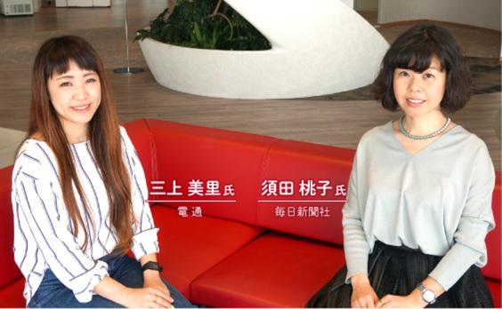須田桃子氏対談:ゲノムで産業の波をつくるアメリカと、これから波に乗る日本