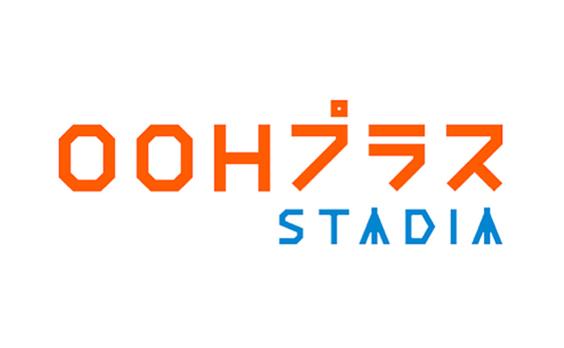 電通、「テレビ×ネット」に「OOH」をプラスした広告統合プランニング・効果検証ツール「STADIA OOHプラス」(β版)を開発