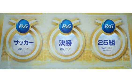 P&Gジャパン   東京オリンピック観戦チケット キャンペーン開始!