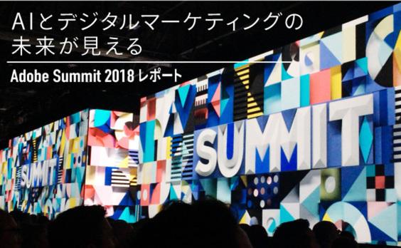 Adobe Summit 2018レポート 優れたエクスペリエンスを創造する「AIと人」の向き合い方