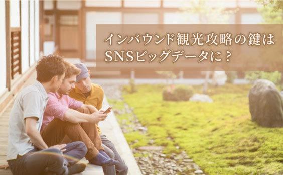 「SNSビッグデータ」がインバウンドマーケティングを加速する