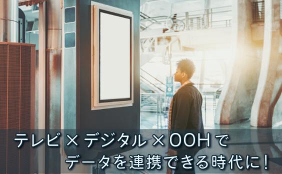 これからは、テレビ×デジタル×OOHが「見える」!
