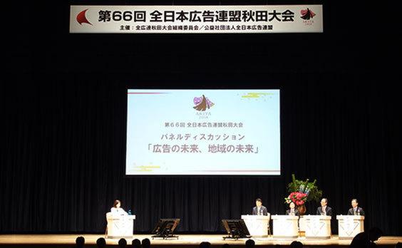 秋田で全広連大会「あっきた!広告新時代」