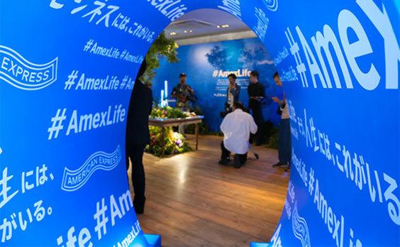 AMEXが新ブランドキャンペーン開始 ハイブリッドなイベントを開催