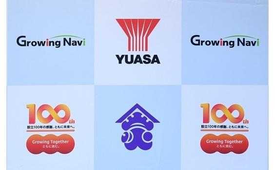 ユアサ商事  新ECサイト「Growing Navi」を開設