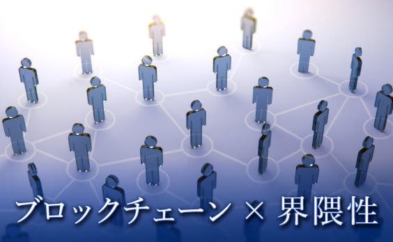 """ブロックチェーン革命の鍵は""""界隈性""""にある!"""