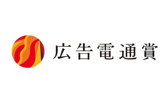 第71回「広告電通賞」決まる