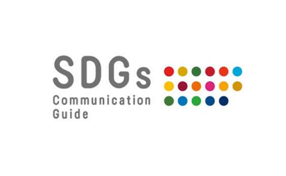 電通、「SDGsコミュニケーションガイド」を作成