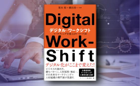 デジタル時代の企業戦略にマストな一冊、 『デジタル・ワークシフト~マーケティングを変えるキーワード30~』