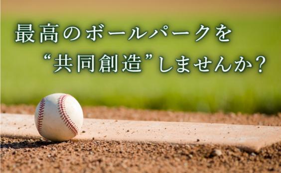 """北海道で""""ボールパーク""""を共同創造しませんか?"""