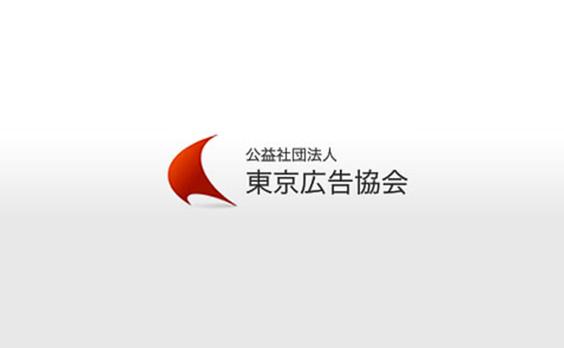 東京広告協会が暦本教授招き「特別講演会」開く