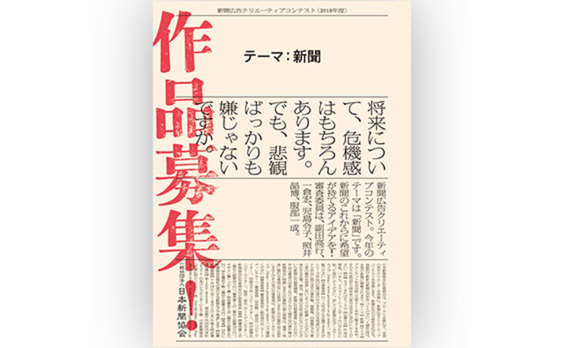 新聞協会が「新聞広告クリエーティブコンテスト」の作品を募集