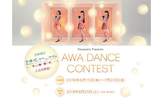 パナソニック  パフュームとコラボして 「AWA DANCE CONTEST」開催
