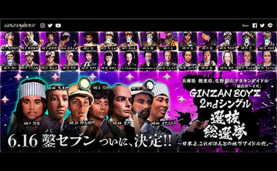 GINZAN BOYZ選抜総選挙「鑿(ノミ)セブン」、 「飛鳥くん」が繰り上げ首位に!