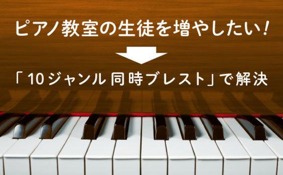 ピアノ教室の生徒を増やしたい!→10ジャンル同時ブレストで解決