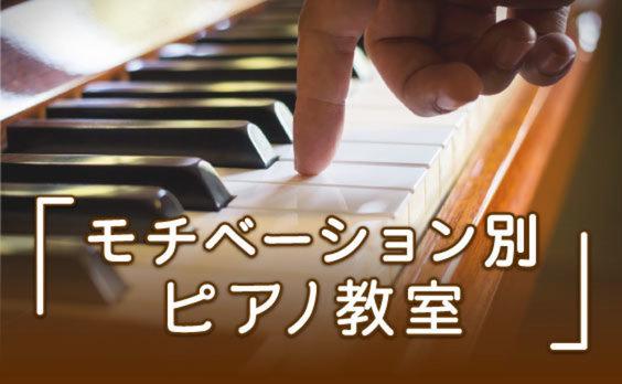 「モチベーション別ピアノ教室」をつくろう!