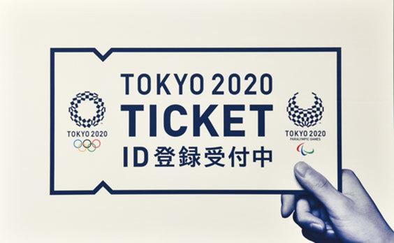 東京2020オリンピック  観戦チケットの概要を発表  全チケットの半分以上が8000円以下