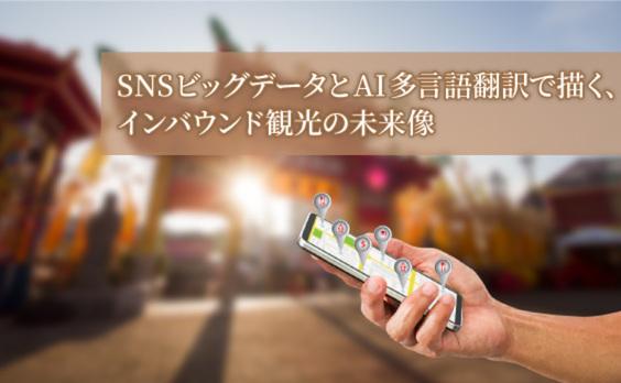 AI多言語翻訳とトリップテック(旅行×テクノロジー)