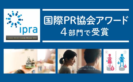 電通PRが国際PR協会のアワードを4部門で受賞